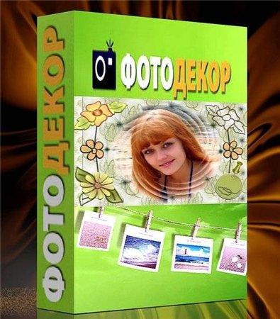 AMS ФотоДЕКОР 4.87 Portable