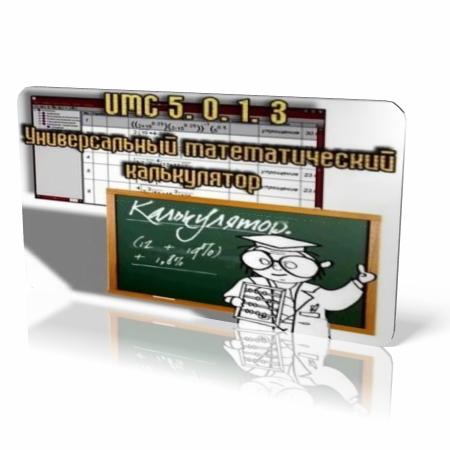UmSolver 5.0.1.3 (2010) PC