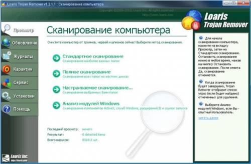 Loaris Trojan Remover 1.2.1.2 Rus