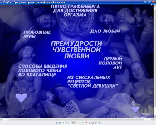 """Мультимедийная энциклопедия """"Все о сексе"""""""