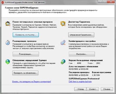 SUPERAntiSpyware Professional 4.38.1004 Final + Rus.